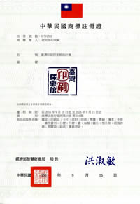 The Trademark Certificate of 01791502: 臺灣印刷探索館