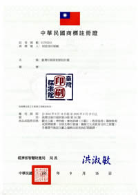 The Trademark Certificate of 01793243: 臺灣印刷探索館