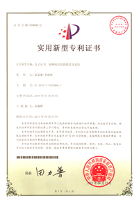 The certificate of 1769849: Electronic certificate, radio frequency identification forgery-proof device and system