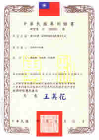 The certificate of M389305: Electronic certificate, radio frequency identification forgery-proof device and system